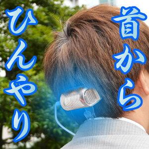 暑い時には首を冷やす!最適温度をキープし続けるネック用クーラー【予約商品】USBひんやりネッ...