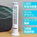 スリムデザインでどこでも置ける。スウィング、風量調整可能なUSBファンUSB首振りスリムタワー...