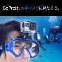 水中撮影で、両手が自由になって、目線に近い映像が撮れる、GoProマウント付きダイビングマスク...