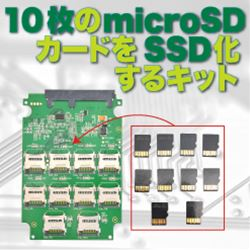 10枚のmicroSDカードをSSD化するキットです!【サンコーレアモノショップ】10枚のmicroSDカード...