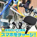 自転車USBダイナモチャージャー※簡易日本語説明書付きX749HDUK【16時締切翌日出荷※祝前日を除く】