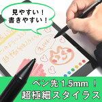 先端2mmの超極細スタイラスペン「KOBO」NARPENT4【16時締切翌日出荷※祝前日を除く】