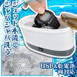 USB卓上ミニミニ洗濯機 UUSWSM01 ※日本語マニュアル付き 【16時締切翌日出荷※祝前日・休業日前日を除く】