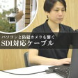 SDI対応ビデオキャプチャーケーブル SDHDMVC4 ※日本語マニュアル付き 【16時締切翌日出荷※祝前日・休業日前日を除く】