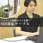 SDI対応ビデオキャプチャーケーブルSDHDMVC4※日本語マニュアル付き【16時締切翌日出荷※祝前日・休業日前日を除く】
