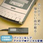 パソコン要らずでレコードやカセットなどをMP3に変換してmicroSDに記録する蔵