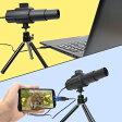 【予約商品】スマホでもパソコンでも使えるUSB70倍望遠カメラ USTELSCM ※日本語説明書付き ※納期7月上旬予定