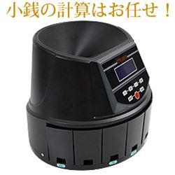 サンコー『電動オートコインカウンター(CNCT82BT)』