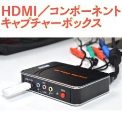 HDMI/コンポーネントキャプチャーボックス