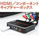 RECボタンワンプッシュで簡単録画!USBメモリに保存!!簡単便利な外付けボックス型フルHD対応ビデオキャプチャーですHDMI/コンポーネントキャプチャーボックス ※簡易日本語説明書付き HDMCAP32 【16時締切翌日出荷※祝前日を除く】