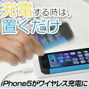 あなたのiPhone5が置くだけワイヤレス充電に変わる!今お使いのiPhoneケースのままで使える充電...