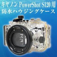新たに、キヤノン PowerShot G16用& PowerShot S120用販売開始!防水ハウジングケース!40m防水...
