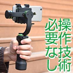ワンプッシュで簡単操作。スマホ/iPhone/GoPro用の電動3軸ブラシレスジンバルのカメラスタビラ...