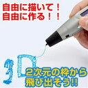 一筆書きを描くように立体を制作できる『スピード&温度自由自在な3Dプリンターペン』