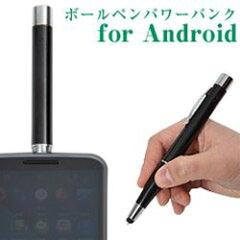 ボールペンパワーバンク for Android BLLPTWU3 【16時締切翌日出荷※祝前日…