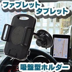 車内で便利な強力吸盤型のファブレット/タブレットホルダーファブレット用車載ホルダー ※日本...