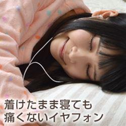 寝転びながらイヤフォンを使っても耳が痛くない!軽量なカナル型のイヤフォンです寝ながら使え...