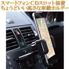 スマートフォンをCDスロットに固定できるホルダーです【予約商品】スマートフォンCDスロット装...