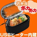 USBヒーター内蔵でお弁当ホカホカ。ポーチと大容量800mlのお弁当箱セットです。USB電熱保温弁当...