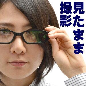 スクエアタイプの黒縁メガネで真面目っぽい!ミタマンマ撮影できるメガネです。【予約商品】ミ...