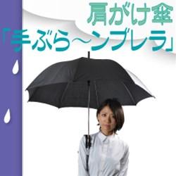 肩と脇で傘をしっかり支える構造なので、雨や風が強い日でもハンズフリーで外出できる傘肩がけ...