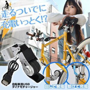自転車の後輪の回転を電力に変換し、発電、USB出力ができるコンパクトなダイナモチャージャーで...