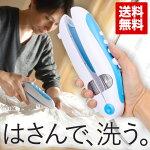 温水と吸引で強力汚れ落としハンディ洗濯機HANDCLN4※日本語マニュアル付き【16時締切翌日出荷※祝前日・休業日前日を除く】