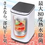 全自動小型熱水洗濯機「ニオイウォッシュ」HTWATCNL※日本語マニュアル付き【16時締切翌日出荷※祝前日・休業日前日を除く】