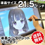 21.5インチ液晶ペンタブレット「ミンタブ」LDDWTB22※日本語マニュアル付き【16時締切翌日出荷※祝前日・休業日前日を除く】