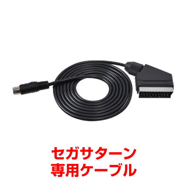 ★価格改定★セガサターン用RGB21ピンケーブル RGBTOSEG