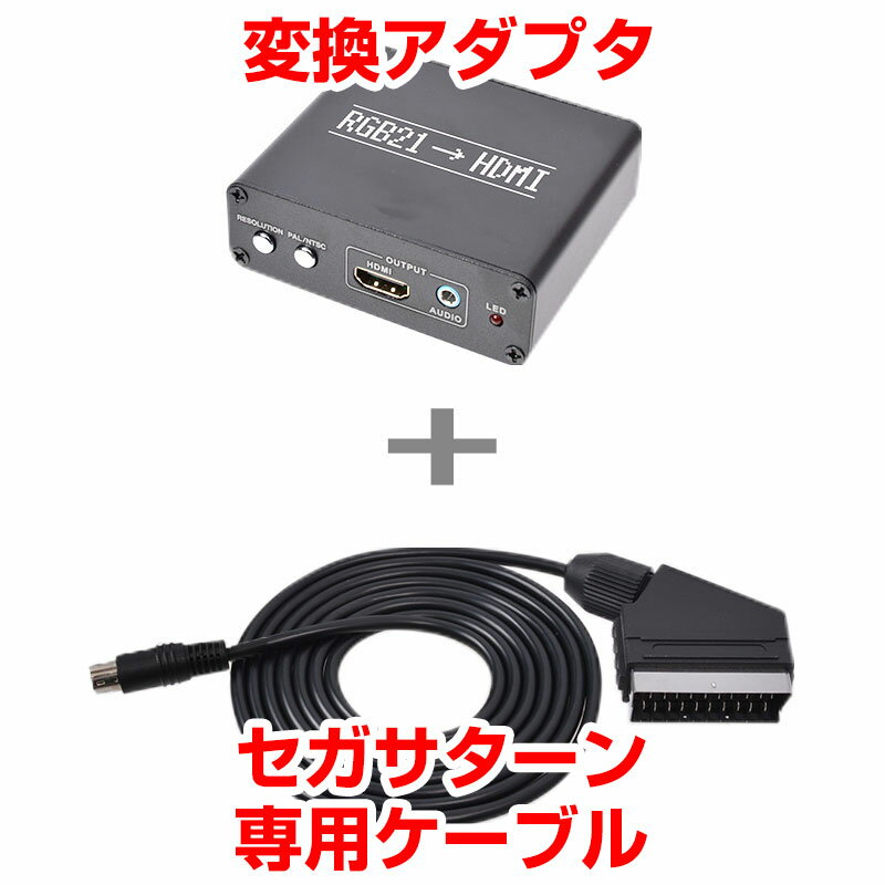 RGB21-HDMI変換アダプタ