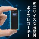 極小サイズなのに液晶付き。動作が分かりやすい3in1のボイスレコーダー『指でつまめる液晶付きスーパーミニボイスレコーダー』