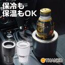 車載用温冷ドリンクホルダー ブラック WCBFCCPB ※日本語マニュ...