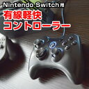 ★価格改定★Nintendo Switch用 有線軽快コント...