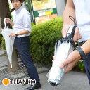 自動開閉式、バッグに入れて携行できるビニール傘『クリアンブレラ』