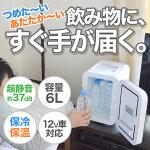 寝室にも置ける超静音冷温庫SLTCLBOX※日本語マニュアル付きサンコーレアモノショップ