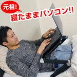 復刻版!ゴロ寝デスクGORODK17※日本語マニュアル付きサンコーレアモノショップ