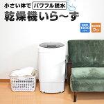 速乾ミニマル脱水機「乾燥機いら〜ず」MINISPDR※日本語マニュアル付き【16時締切翌日出荷※祝前日・休業日前日を除く】