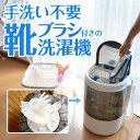 靴専用ミニ洗濯機「靴洗いま専科」 MNSHOEWS シューズ クリーニング 靴洗浄 靴磨き くつみが