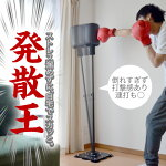ストレス解消パンチングスタンド「発散王」PCHBAL02※日本語マニュアル付き【16時締切翌日出荷※祝前日・休業日前日を除く】