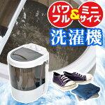 ミニ洗濯機2RMCSMAN4※日本語マニュアル付き【16時締切翌日出荷※祝前日・休業日前日を除く】