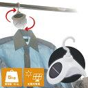 [公式]360度ソーラー回転ハンガー「くるくるカラりん」 SOLROTHG 便利商品 ムラなく 日焼け防止 色ムラ防止 効率よく乾燥 全方位除菌 物干し