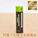 充電器不要!USB充電できる乾電池 18650形 USBRBT18 充電池 USBで充電 繰り返し使