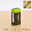 充電器不要!USB充電できる乾電池 9V形 USBRBT9V 充電池 USBで充電 繰り返し使える