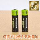 【ポイント10倍】充電器不要!USB充電できる乾電池 単3形2本セット USBRBTA6 充電池 U