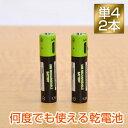 充電器不要!USB充電できる乾電池 単4形2本セット USBRBTA8 充電池 USBで充電 繰り返