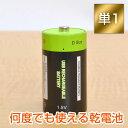 充電器不要!USB充電できる乾電池 単1形 USBRBTD4 充電池 USBで充電 繰り返し使える