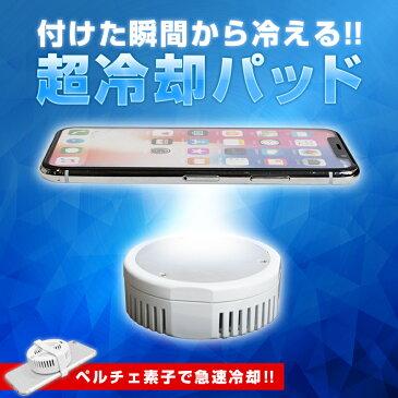 スマホ冷却クーラー「スマクールパッド」 CMNSCSPC スマートフォン iPhone Android 冷却 クーリング 熱暴走 冷やす ペルチェ