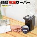 瞬間湯沸かしケトル「ホットウォーターサーバーmini」SEPFPBBK ウオーターサーバー お湯 ワンタッチ 簡単 お手軽 ペットボトル 熱水 コーヒー カップラーメン・・・