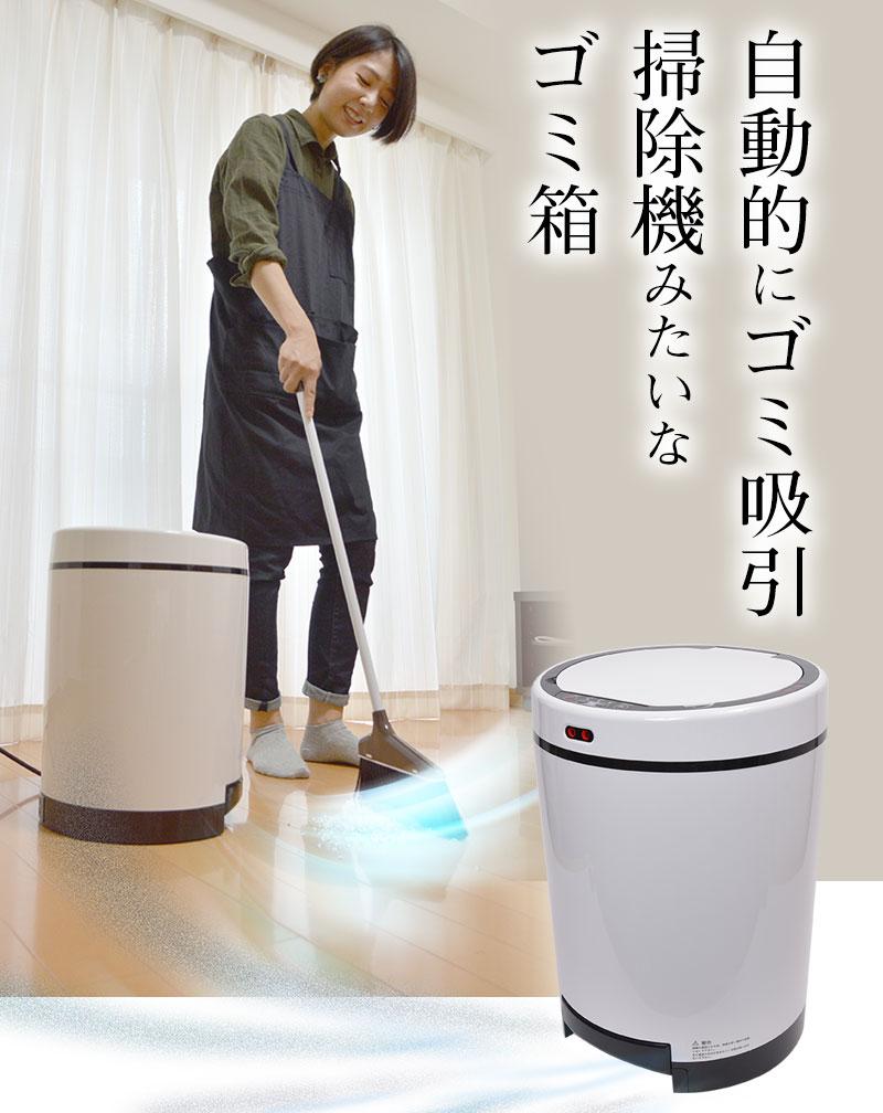 [公式]【予約商品】【6月下旬〜7月上旬頃お届予定】ゴミを自動吸引する掃除機ゴミ箱「クリーナーボックス」SESVCBINセンサーゴミ箱バキュームちりとりボックス自動開閉掃除機ダストボックス